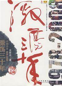 《激荡三十年:中国企业1978-2008(套装纪念版)》吴晓波-mobi