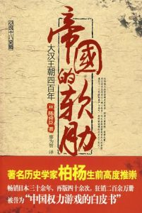 《帝国的软肋:大汉王朝四百年》陈舜臣-mobi