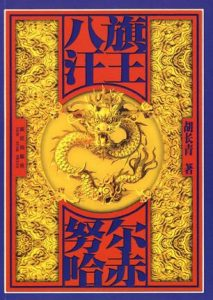 《八旗汉王:努尔哈赤》胡长青-azw3