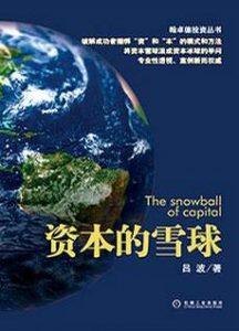 《资本的雪球》吕波-mobi