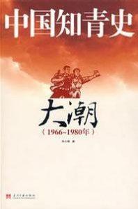 《中国知青史·大潮(1966~1980)》刘小萌-mobi