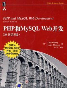 《PHP和MySQL Web开发(原书第4版)》Laura Thomson-mobi+epub+azw3