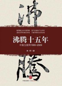 《沸腾十五年:中国互联网(1995-2009)》林军-mobi