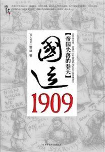 《国运1909:清帝国的改革突围》雪珥-mobi
