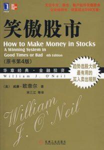 《笑傲股市(原书第四版)》威廉·欧奈尔-mobi