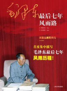 《毛泽东最后七年风雨路》顾保孜-mobi