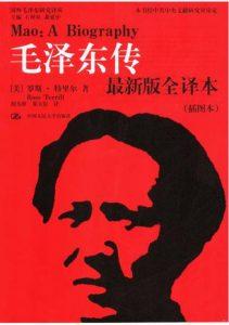 《毛泽东传(插图本)》罗斯·特里尔-mobi