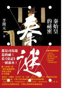 《秦谜:秦始皇的秘密》李开元-mobi