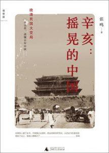 《辛亥:摇晃的中国》张鸣-mobi