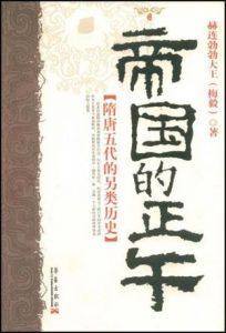 《帝国的正午:隋唐五代的另类历史》赫连勃勃大王(梅毅)-mobi