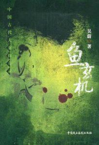 《鱼玄机(中国古代大案探奇录)吴蔚-mobi