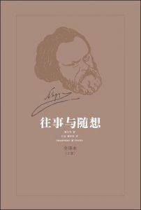 《往事与随想(上下)》(作者) 亚历山大·伊万诺维奇·赫尔岑 (译者) 巴金 / 臧仲伦 +项星耀译版3册-pdf+epub+mobi