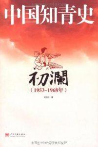《中国知青史·初澜(1953~1968)》定宜庄-mobi