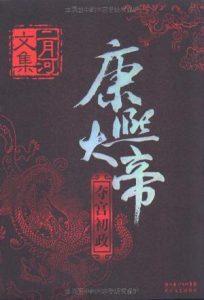 《二月河文集·康熙大帝(全四册)》-mobi