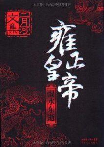 《二月河文集·雍正皇帝(全三册)》-mobi