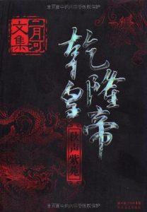 《二月河文集·乾隆皇帝(全六册)》-mobi+epub