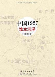 《中国1927•谁主沉浮》叶曙明 -mobi