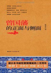 《曾国藩的正面与侧面》张宏杰-mobi