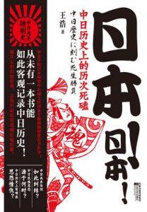 《日本!日本!:中日历史上的历次死磕》王浩-mobi