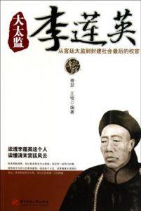 《大太监李莲英全传:从宫廷太监到封建社会最后的权臣》-mobi