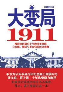 《大变局1911》叶曙明-mobi