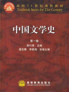 《中国文学史(4卷)》袁行霈-pdf