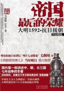 《帝国最后的荣耀:大明1592·抗日援朝(套装共二册)》马伯庸-mobi