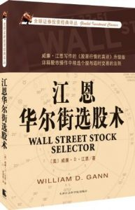 《江恩华尔街选股术》威廉·D·江恩-mobi