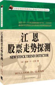 《江恩股票走势探测》威廉·D·江恩-mobi