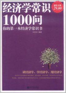 《经济学常识1000问(超值金版)》茅于轼-mobi