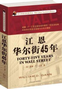 《江恩华尔街45年》威廉·D·江恩-mobi