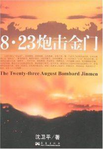 《8.23炮击金门》沈卫平-mobi