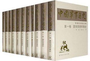 《中国军事通史(17卷齐)》-pdf