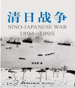 《清日战争》宗泽亚-mobi