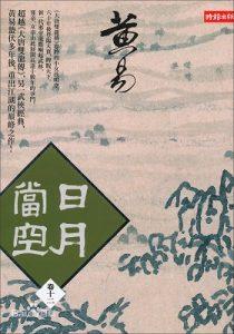 《盛唐三部曲》黄易-pdf