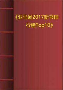 《亚马逊2017新书排行榜Top10》-mobi