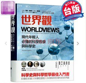 《世界观:现代年轻人必懂的哲学和史》作者:理查迪威特 譯者:唐澄暐-pdf
