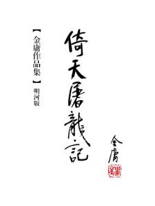 《倚天屠龍記(繁体精制,明河版,三联插图本)》金庸(作者)-epub+mobi