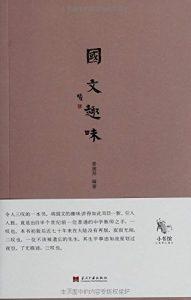 《国文趣味》姜建邦(作者)-epub+mobi+azw3