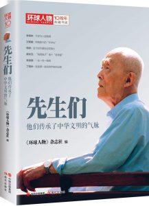 《先生们:他们传承了中华文明的气脉》环球人物杂志社 (编著)-epub+mobi+azw3