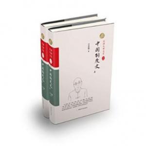 《中国制度史》吕思勉(作者)-epub+mobi+azw3