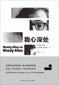 《我心深处》[美] 伍迪·艾伦(作者)-epub+mobi+azw3