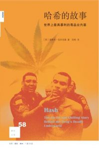 《哈希的故事:世界上最具暴利的毒品业内幕》Wensley Clarkson(作者)-epub+mobi