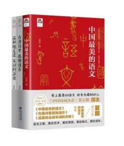 《中国最美的语文套装》夏昆(作者)-epub+mobi