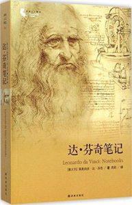 《达·芬奇笔记》[意]莱奥纳多·达·芬奇(作者)-epub+azw3