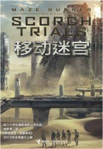 《移动迷宫(全3册)》詹姆斯·达什纳(作者)-epub+mobi+azw3