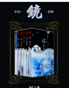 《云荒镜系列全集(多看精制,2015新修版》沧月-epub+mobi