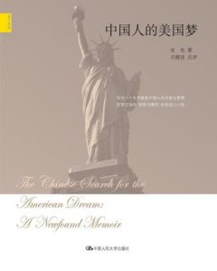 《中国人的美国梦》水光(作者) 王晴佳(点评)-epub+mobi+azw3