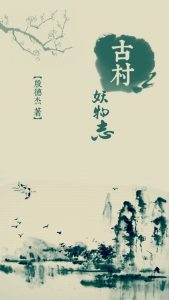 《古村妖物志》殷徳杰(作者)-epub+mobi