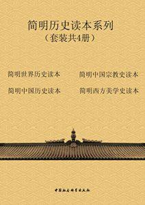 《简明历史读本系列(中亚,套装共4册)》武寅(作者)-epub+mobi+azw3
